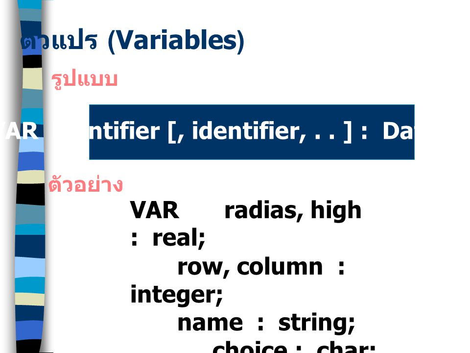 VAR identifier [, identifier, . . ] : Data Type;